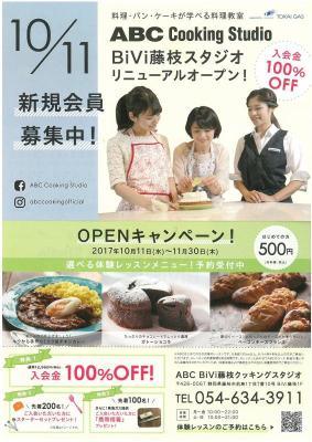 (オープンキャンペーン,)(入会金オフ,)