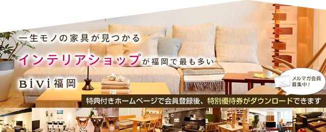 福岡販促サイト