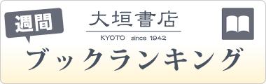 大垣書店ブックランキング