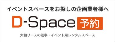 D-Space予約サイト